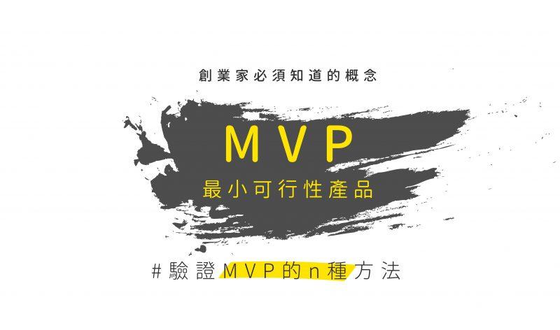 創業家必須知道的概念【 驗證 MVP 的 N 種方法 】