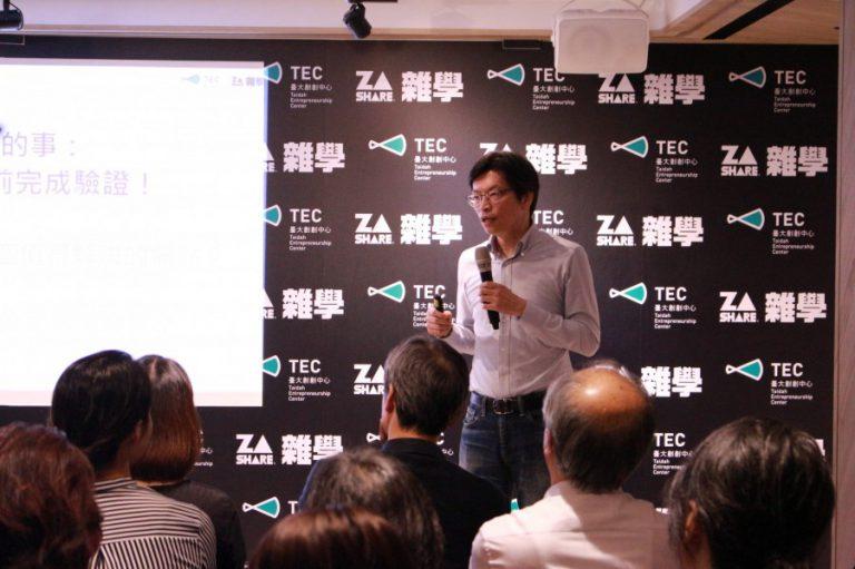 台大創創執行長曾正忠表示,台大創創本身擁有企業垂直加速器資源,這次結合科技與教育,盼透過多方資源整合,持續扶植新創團隊。