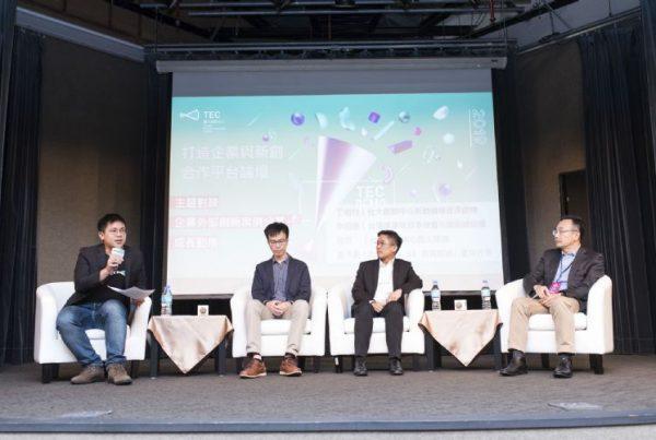 台大創創加速器1217DemoDay_百年企業康寧與福特如何利用外部機會激活企業創新能量