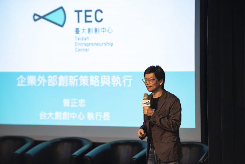 圖一、台大創創中心執行長曾正忠於企業論壇分享主題為「企業外部創新策略與執行」。