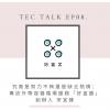 《 TEC Talk EP 08. 》 究竟是努力不夠還是缺乏熱情:專訪外帶容器循環服務「好盒器」創辦人 宋宜臻