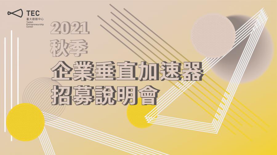 台大創創中心企業垂直加速器招募說明會banner