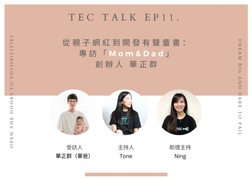 《 TEC Talk EP 11. 》從親子網紅到開發有聲童書:專訪「Mom & Dad」創辦人 華正群