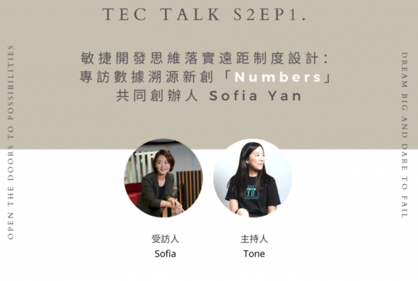 《 TEC Talk S2EP1. 》敏捷開發思維落實遠距制度設計:專訪數據溯源新創「Numbers」共同創辦人 Sofia Yan