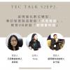 《 TEC Talk S2EP2. 》疫情催化數位轉型:專訪智慧製造新創「汎思數據」、教育VR新創「超現實科技」