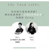 《 TEC Talk S2EP3. 》如何進行使用者洞察?專訪創業導師「LINE前總經理」陶韻智 Sting